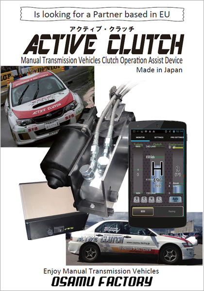 active clutch English Manual